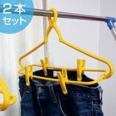 洗濯ハンガー Newジーンズハンガー 2本組 小物干し ( ボトム スカート 速乾 室内干し )
