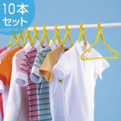 洗濯ハンガー 幸福の黄色いハンガー スッポンハンガー 10本組 衣類干しハンガー ( グリップ式 )