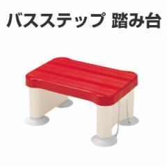 浴槽台 バスステップ 踏み台 椅子 安寿