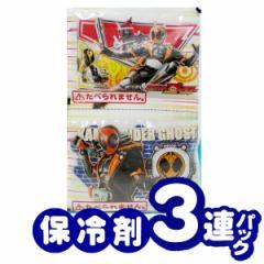 (キャラアウトレット)保冷剤 3連パック 仮面ライダーゴースト 子供用 キャラクター