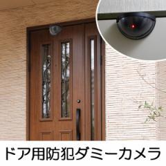 防犯カメラ ダミー ドア用防犯ダミーカメラ ( 屋内 )