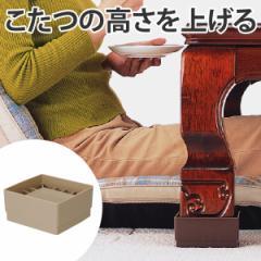 こたつの高さをあげる足 ジャンボ AKO-05 ( 継脚 テーブル脚台 高さ調整 暖房器具 )