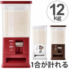 米びつ 計量米びつ 12kg型 1合計量 プラスチック製 組み立て式