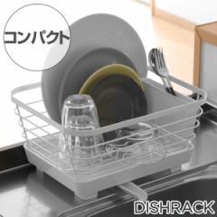 水切りラック ポゼ 水が流れるトレー付水切り コンパクト Wコーティング