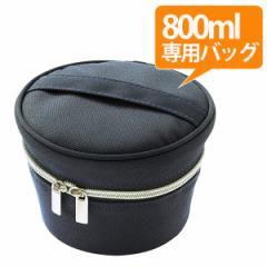 専用バッグ ランタス カフェ丼ランチ 800ml用 保温バッグ ケース