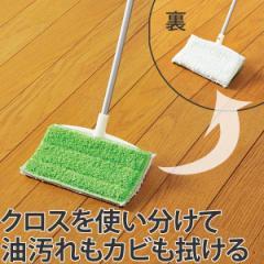モップ 伸縮 本体 両面 ゴシゴシ拭ける 両面モップ ミニ