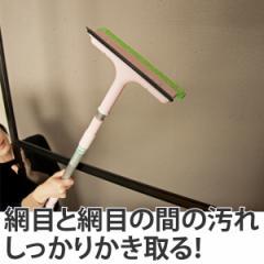 窓掃除 ワイパー 網戸 掃除 伸縮自在 ガラス網戸ワイパー