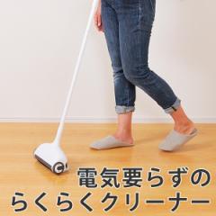 床掃除 クリーナー 電源不要 本体 かるかるフロアクリーナー 簡易掃除機 手動