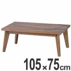 こたつ 幅105cm コタツ ( 炬燵 )