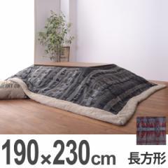 薄掛けコタツ布団 長方形 190x230cm ( 掛ふとん )