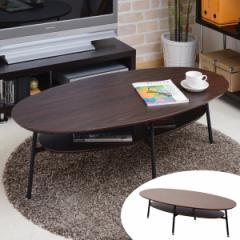 センターテーブル オーバル型 棚付 幅120cm