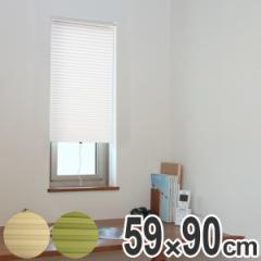 断熱スクリーン 小窓用断熱スクリーン 幅59×丈90cm 突っ張り棒付き ハニカムシェード