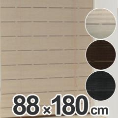 ロールスクリーン(麻) smart 88cm×180cm ロールアップスクリーン スマート ( 簾 間仕切り )