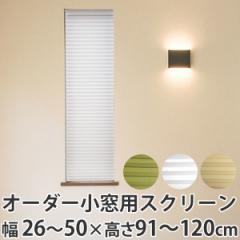 断熱スクリーン サイズオーダー 幅26〜50×高さ91〜120cm 小窓用断熱スクリーン ハニカムシェード 突っ張り棒付き ( シェード )