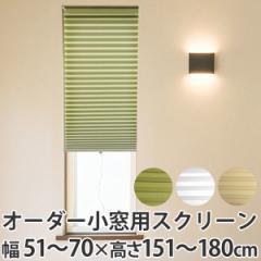 断熱スクリーン サイズオーダー 幅51〜70×高さ151〜180cm 小窓用断熱スクリーン ハニカムシェード 突っ張り棒付き ( シェード )