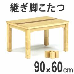 家具調こたつ ハイタイプこたつ 高さ6段階調節脚 リリー 幅90cm ( テーブル 継ぎ脚 長方形 )