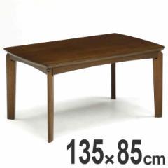 家具調こたつ テーブルこたつ ハイタイプ 幅135cm ( テーブル 長方形 ダイニング )