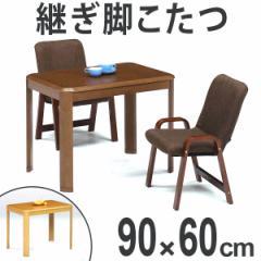 家具調こたつ ハイタイプこたつ 継ぎ脚付 幅90cm 奥行60cm ブラウン ( テーブル 高さ調節 長方形 )