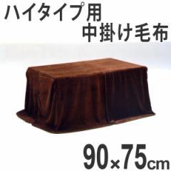 こたつ布団 ハイタイプ用 中掛け毛布 90x75cm用 ( ダイニング 毛布 中掛け )