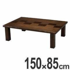 座卓 市松(いちまつ) 幅150cm ( リビングテーブル )