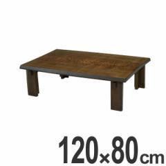 座卓 ソルト 幅120cm ( リビングテーブル )