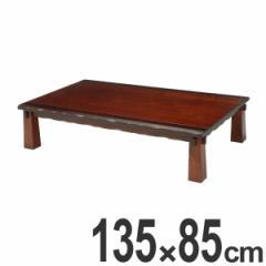 座卓 大江戸(おおえど) 幅135cm ( リビングテーブル )