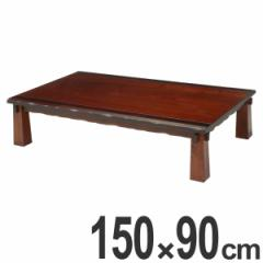 座卓 大江戸(おおえど) 幅150cm ( リビングテーブル )