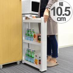 キッチン隙間収納 キッチン収納 スリム スマートワゴン 幅10.5cm 奥行45cm 3段 組立式