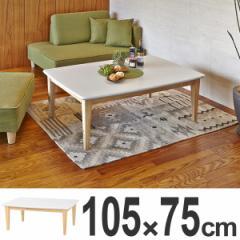 家具調こたつ 座卓 長方形 北欧風 エマ 幅105cm ( 北欧 ナチュラル 洋風 テーブル ローテーブル コントローラ )