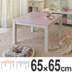 カジュアルこたつ ローテーブル 正方形 パステル調 ラミ 65cm角 ( 姫系 女子 一人暮らし ピンク テーブル 継ぎ足し )