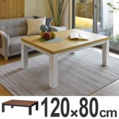 家具調こたつ 座卓 長方形 ジェスタ 幅120cm ( ウォールナット オーク 継ぎ足し 高さ調節 4段階 )