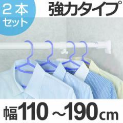 突っ張り棒 取付幅:110〜190cm 大 突ぱりパワフルポール 白 強力 2本セット