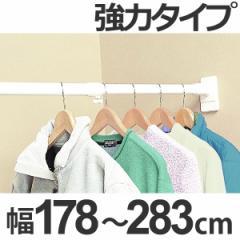 突っ張り棒 取付幅:178〜283cm 特大 突ぱりスーパー極太ポール 強力