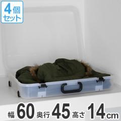 収納ケース 約 幅60×奥行45×高さ14cm クローズケース キャスター付き 4個セット ( 衣装ケース 衣類収納 )