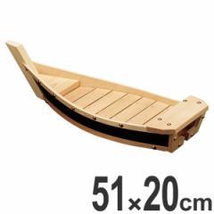 盛器 木製 尺7 舟形 大和黒舟 皿 食器 刺身 お造り 舟盛 食器 盛り皿 ( 舟盛り 盛る 魚 )