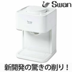 家庭用氷削機 電動式 バラ氷専用 アイスワン・ヌーボ ( かき氷 氷かき機 )