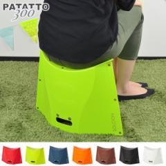 折りたたみイス パタット300 PATATTO 軽量 コンパクト