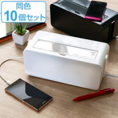 ケーブル収納 ケーブルボックス 長さ25cmのタップに対応 テーブルタップボックス 10個セット ( コードボックス )