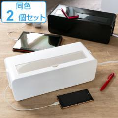 ケーブル収納 ケーブルボックス 長さ37cmのタップに対応 テーブルタップボックス L 2個セット