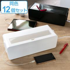 ケーブル収納 ケーブルボックス 長さ37cmのタップに対応 テーブルタップボックス L 12個セット ( コードボックス )