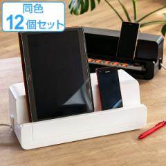 テーブルタップステーション 充電スタンド スマホ・タブレット・モバイル用 12個セット ( コード収納 充電器 収納ケース )