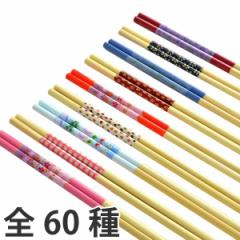 菜箸 料理用箸 33cm 1組 アソート 日本製