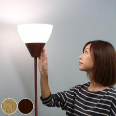 照明 LED フロアライト 3色調光 タッチセンサー アッパーライト 間接照明 木調 ( フロアスタンド )