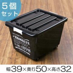 収納ボックス フタ付き 1898 幅39×奥行50×高さ32cm 5個セット ブルックリンボックス ( プラスチック )