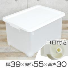収納ボックス 幅39×奥行55×高さ30cm 深型 コロ付き フタ付き プラスチック 日本製