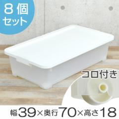 収納ボックス 幅39×奥行70×高さ18cm 浅型 コロ付き フタ付き 8個セット プラスチック 日本製 ( 押入れ収納 )