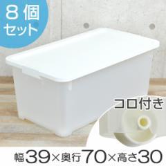 収納ボックス 幅39×奥行70×高さ30cm 深型 コロ付き フタ付き 8個セット プラスチック 日本製