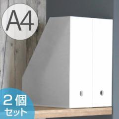 ファイルケース 約 幅11×奥行25×高さ32cm ステイト ワイド 縦型 前開き 2個セット