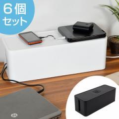 ケーブルボックス テーブルタップボックス 6口対応 6個セット ( コードケース )