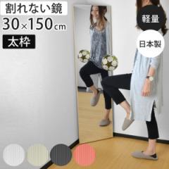 割れない鏡 リフェクスミラー スリム 姿見ミラー フィルムミラー 太枠タイプ 超軽量 Refex 30×150cm ( 鏡 )